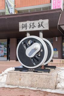 釧路駅.jpg
