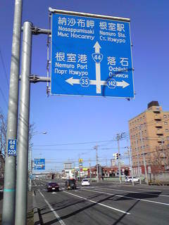 Road_traffic_sign_with_Russian,_Nemuro,_Hokkaido,_Japan[1].jpg